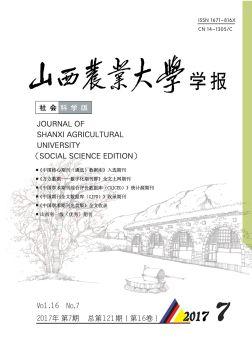 山西农业大学学报社科版第7期