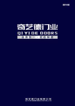 奇艺德门业 电子书制作软件