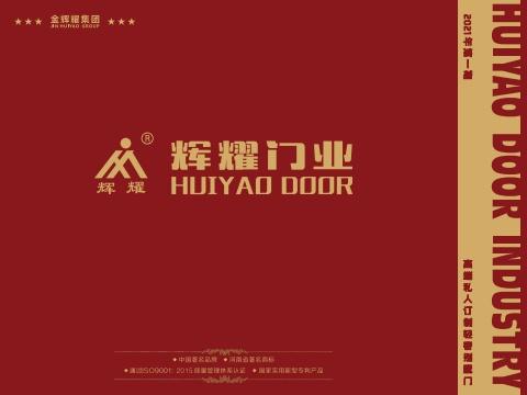 辉耀门业电子画册 电子书制作软件