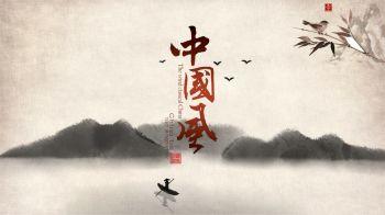 淡雅古典中国风PPT模板宣传画册