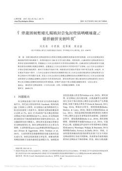 被动性社交网站使用与自尊和自我概念清晰性_有调节的中介模型_刘庆奇电子画册