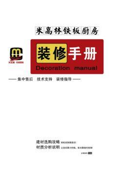 米高林装修手册