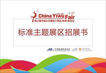 义乌标准博览会招展文件,3D翻页电子画册阅读发布平台