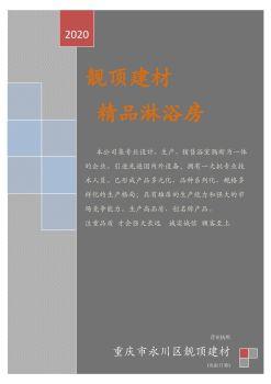1_永川区靓顶建材淋浴房电子画册