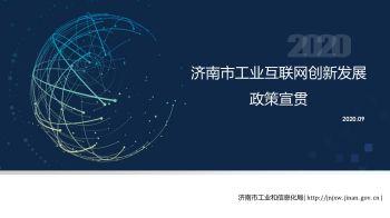 0913济南市工业互联网创新发展政策宣贯(信息化处)(1)-已转档宣传画册