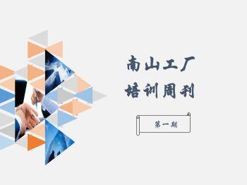 南山工厂培训周刊