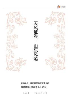 天风证券股份有限公司潍坊四平路证券营业部
