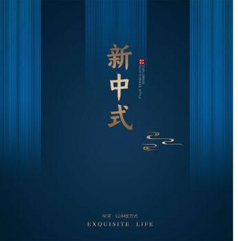 新款新中式圖冊,電子畫冊期刊閱讀發布