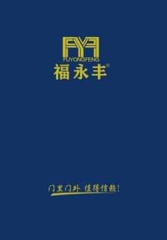 福永丰电子画册