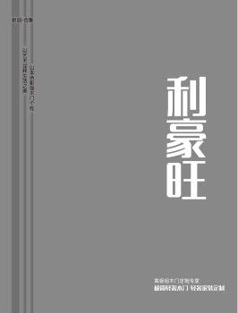 利豪旺2021铝木门电子图册