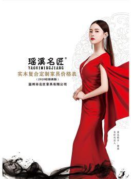 瑶溪名匠-实木复合批发宣传画册