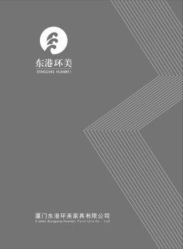 东港环美2021大板电子图册