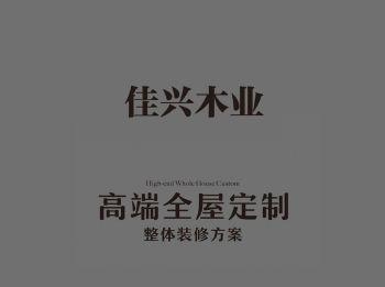佳兴木业-全屋定制电子画册