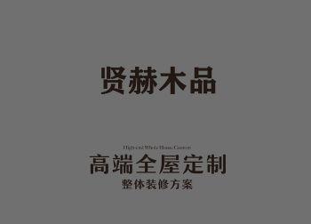 贤赫木品-高端全屋定制 电子书制作软件