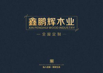 鑫鹏辉木业整木定制电子书 电子书制作软件