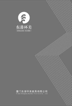 东港环美2021色卡电子图册