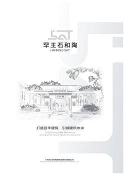 罕王石和陶畫冊,電子畫冊期刊閱讀發布