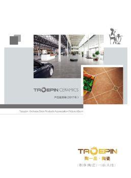 陶一品瓷砖·产品鉴赏录(2017年)电子画册