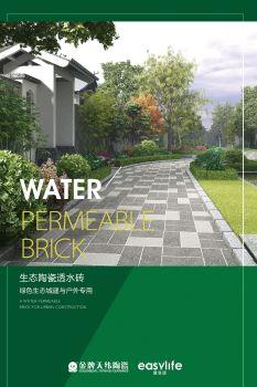 金牌天緯生態陶瓷透水磚產品圖冊