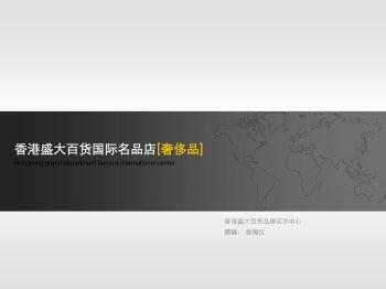 香港盛大百货国际名品中心电子画册