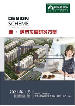 新·城市花园小区专案设计手册