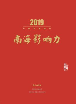 2019年度发展报告——南海影响力宣传画册