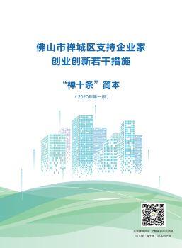 """佛山市禅城区支持企业家创业创新若干措施(""""禅十条"""")简本 电子书制作软件"""