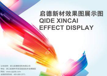 浙江启德新材料有限公司效果图-8月新版竖版电子画册