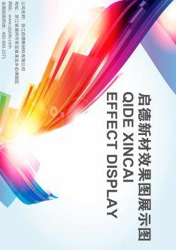 浙江启德新材料有限公司效果图-10月新版 电子书制作软件
