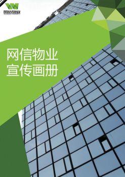 北京网信物业管理有限公司宣传册