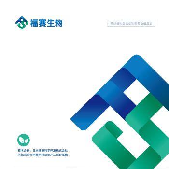 福赛生物技术手册