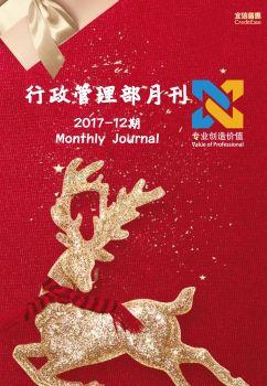 行政管理部月刊-201712期 电子书制作平台