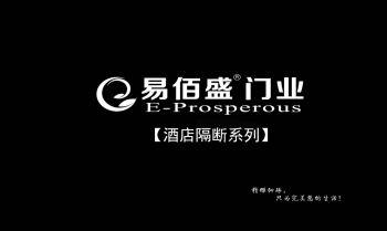 易佰盛酒店隔断电子画册