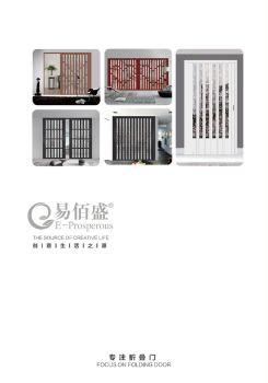 PVC折叠门电子版电子画册