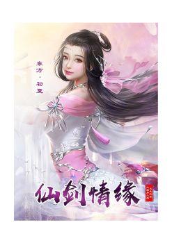 《仙剑情缘三生三世之躬身入局》 电子书制作软件