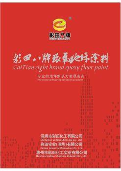 彩田化工企業宣傳冊(彩頁)第十一版-3D電子畫冊