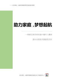 """""""助力家庭,梦想起航""""新民场街道兴增村儿童暑期夏令营电子刊物"""