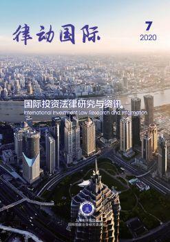 《律动国际》(2020年7月刊)