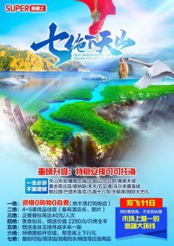 SUPER新疆之——七绝下天山(升级可可托海)宣传画册