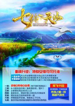 SUPER新疆之——七绝下天山(升级可可托海)电子宣传册