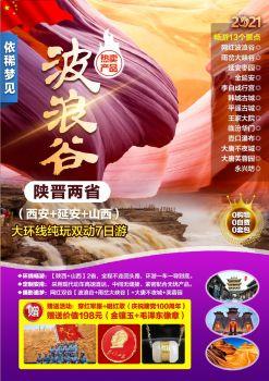 【依稀梦见--波浪谷】陕晋2省纯玩双动7日游(升级版)电子画册