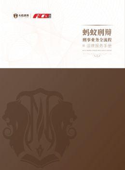蚂蚁刑辩画册-最终版