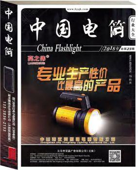 2018年第23期《中国电筒》电子期刊