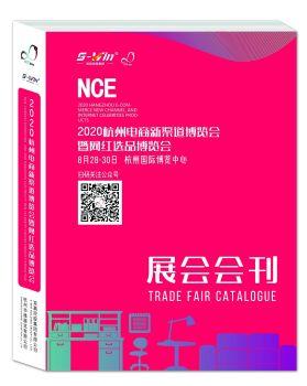 电子会刊-2020杭州电商新渠道博览会暨网红选品会电子画册