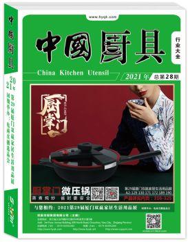 2021年第29期《中国厨具》-在线阅读电子宣传册