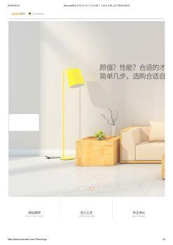 【测试文件】Survival森晨官网电子刊物