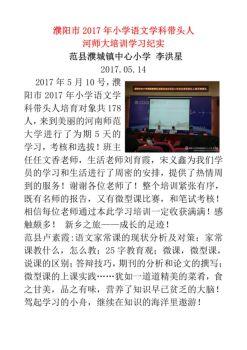 濮阳市2017年小学语文学科带头人河师大培训学习纪实电子书