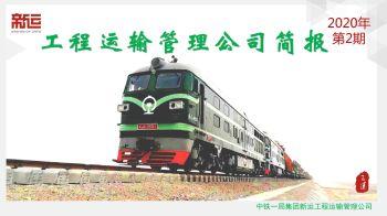 工程运输管理公司简报2020 -第二期电子画册