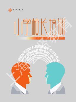 上海会贤-校长培训小学组电子书
