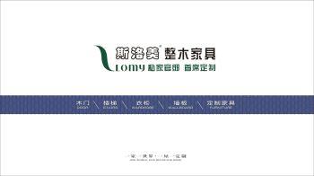 斯洛美实木整装电子宣传册.pptx 电子杂志制作平台